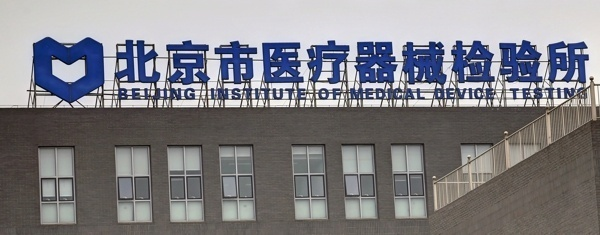 Beijing Institute of Medical Device Testing David Prutchi Ph.D. www.implantable-devices.com